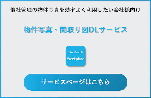 物件写真・間取り図DLサービス
